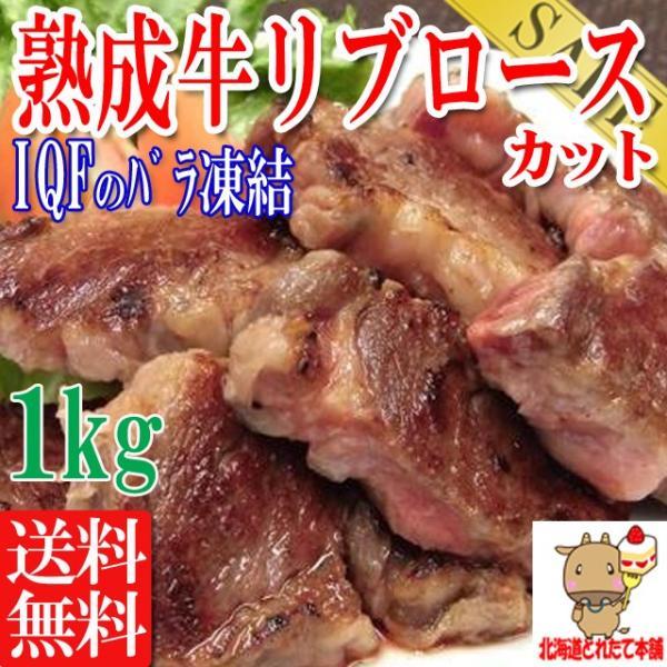 ステーキ 焼き肉 bbq バーベキュー 牛肉 お肉 肉 熟成牛リブロースカット 1キロ 熟成 toretate1ban