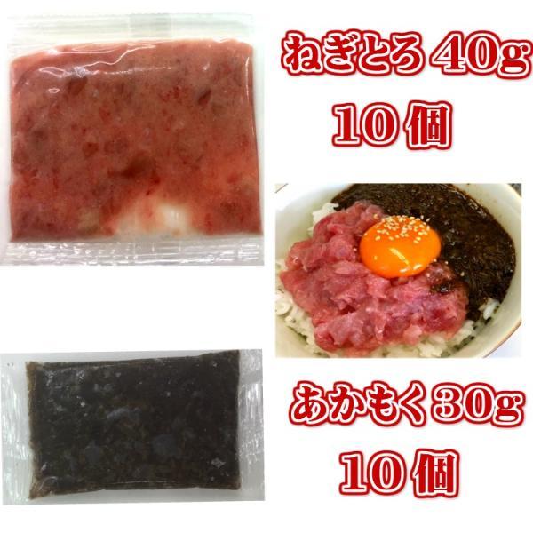 5のつく日 全品ポイント10倍 まぐろ ねぎとろ & あかもく 丼 10食 セット (ねぎとろ40g 味付けあかもく 30g 各10個  送料無料 冷凍A toretate1ban 04