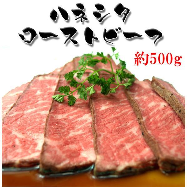 お中元 2021 プレミアム お肉 肉 ローストビーフ 送料無料 料亭ご用達 ハネシタこだわり ローストビーフ 約500g