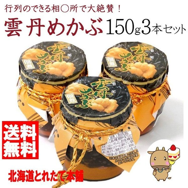 雲丹(うに) めかぶ 450g (瓶 150g3本 セット) めかぶの佃煮と塩ウニ  送料無料 常温便|toretate1ban