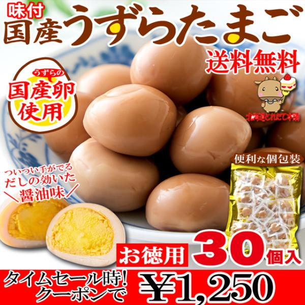 うずら卵 30個 ウズラ卵 うずらたまご おつまみ 水煮 送料無料