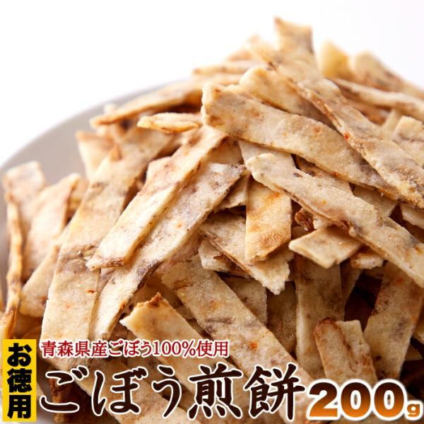 お徳用 サクサク ごぼう 煎餅 200g やみつきの美味しさ 青森県産ごぼう 100%使用 送料無料