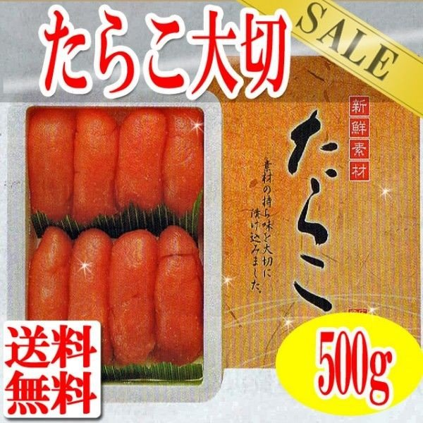 たらこ 500g タラコ 魚卵 送料無料 産直品 冷凍A
