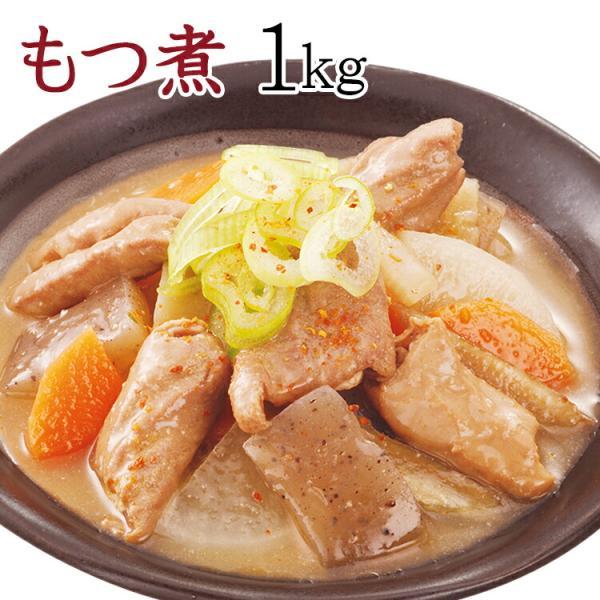 お中元 ポイント消化 安心安全国内加工品 国産 もつ 使用 じっくり煮込んだ野菜 もつ煮込み (味噌) 1kg (500g×2) 送料無料 toretate1ban