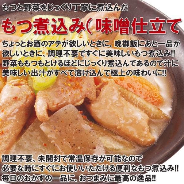 お中元 ポイント消化 安心安全国内加工品 国産 もつ 使用 じっくり煮込んだ野菜 もつ煮込み (味噌) 1kg (500g×2) 送料無料 toretate1ban 06