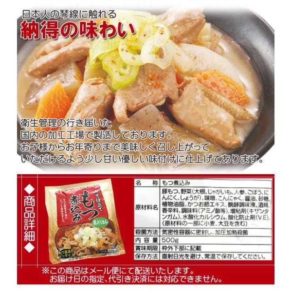 お中元 ポイント消化 安心安全国内加工品 国産 もつ 使用 じっくり煮込んだ野菜 もつ煮込み (味噌) 1kg (500g×2) 送料無料 toretate1ban 04