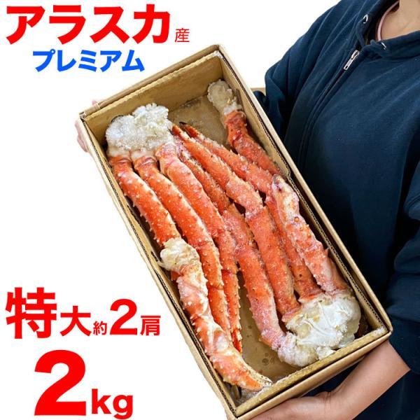 たらばがに 脚 タラバ蟹 かに カニ タラバガニ 足 ボイル 至極アラスカ特大タラバガニ脚 約2kg  お歳暮 多少脚折込 冷凍|toretate