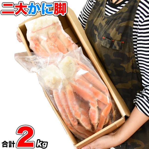 タラバガニ ズワイガニ 二大かに脚豪華共演食べ比べセット 総重量2kg前後 訳あり足折れたし足込み蟹 ボイル加熱済