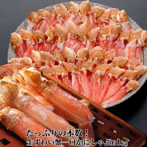 生ズワイガニ 一口かにしゃぶ 爪下 1kg ポーション 剥き身 カニ鍋 蟹パーティ 2個以上から注文数に応じオマケ付き