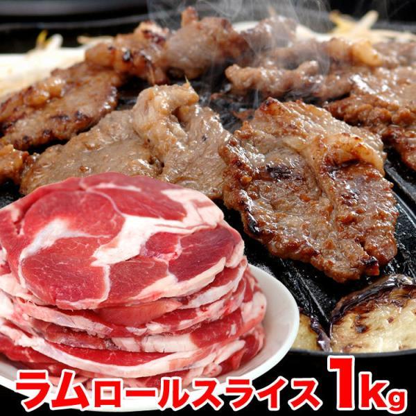 ラム肉 1kg前後 ロールスライス 厚切 味付けなし 多少切れ端入ります