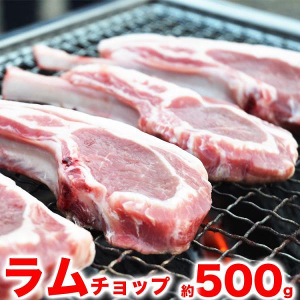 ラムチョップ 500g 4〜6本前後 羊肉ロース 骨付き