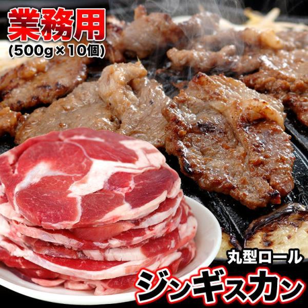 ラム 肉 丸型ロール ジンギスカン 500g×10個 500gあたり1380円 味付け無し 厚切り 焼肉 BBQ バーベキュー 大人買い 卸 仕入れ OK 個別梱包不可