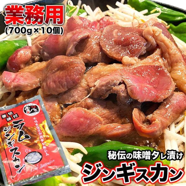 ジンギスカン 業務用 700g×10個 700gあたり1380円 ラム肉 厚切り 味付け 焼肉 北海道仕込み BBQ バーベキュー 大人買い 卸 仕入れ OK 個別梱包不可