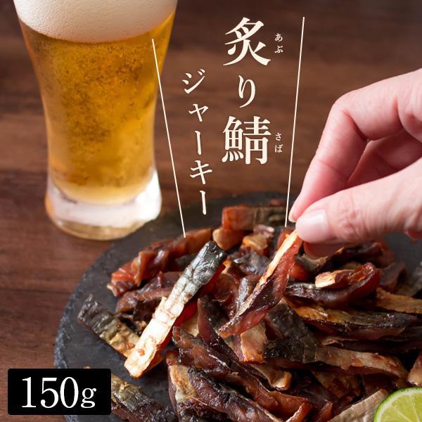 魚介珍味 炙り鯖ジャーキー(プレーン)150g 国産さば使用 おつまみ 1000円ポッキリ 送料無料 ネコポス(他商品との同梱不可)