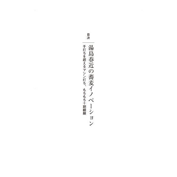 湯島春近の蕎麦イノベーション ―手打ちを超えるマシン打ち、もちもち十割細麺― toretatenagano 02