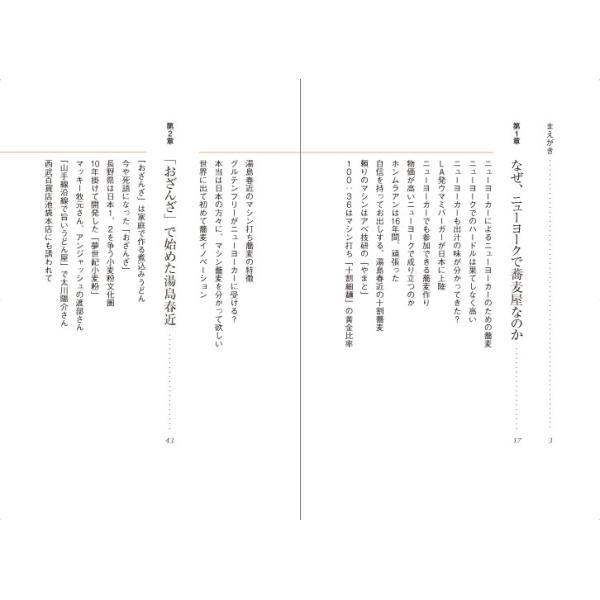 湯島春近の蕎麦イノベーション ―手打ちを超えるマシン打ち、もちもち十割細麺― toretatenagano 03