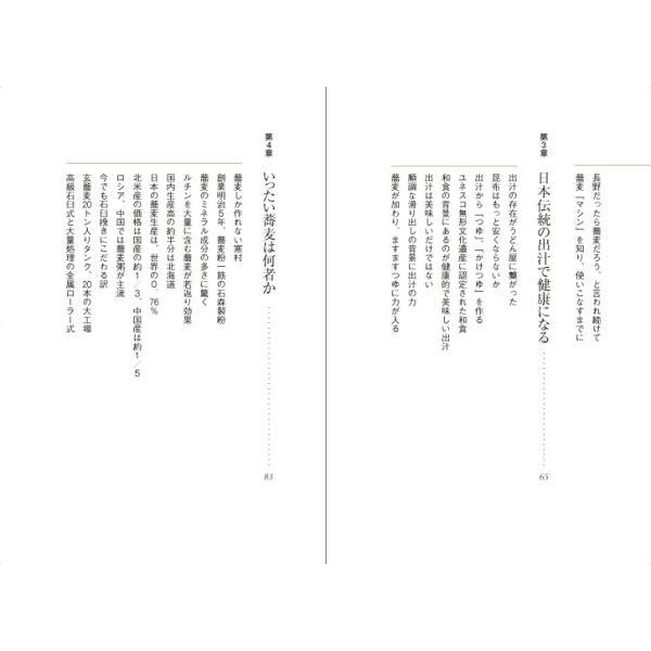 湯島春近の蕎麦イノベーション ―手打ちを超えるマシン打ち、もちもち十割細麺― toretatenagano 04