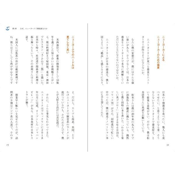 湯島春近の蕎麦イノベーション ―手打ちを超えるマシン打ち、もちもち十割細麺― toretatenagano 08