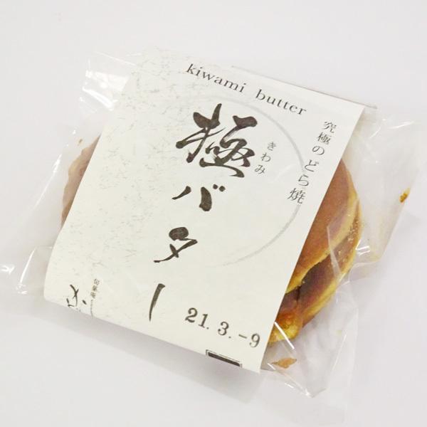 旬菓庵かどや 究極のどら焼 極みバター(1個)