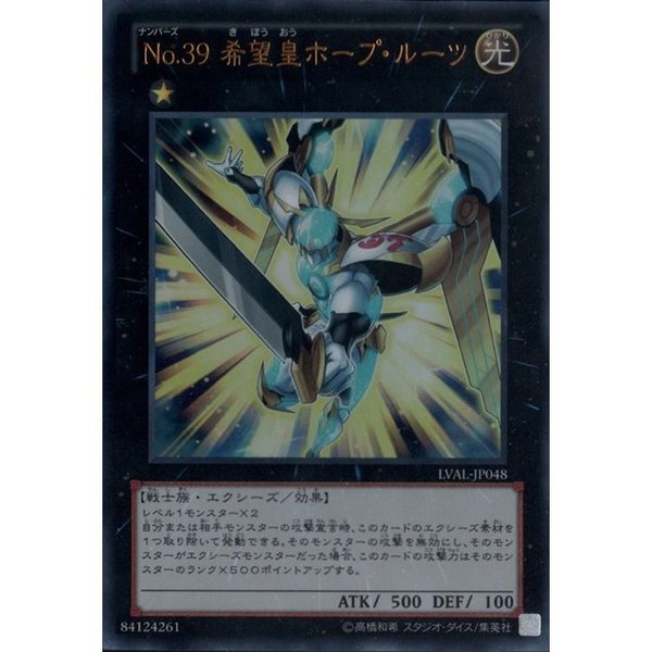 No.39 希望皇ホープ・ルーツ 【LVAL-JP048】【UR】_