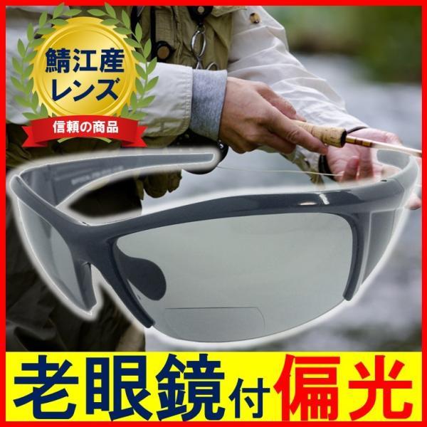 老眼鏡つき 偏光サングラス 遠近両用 つり 釣り フィッシング 鯖江産レンズ 偏光レンズ バイフォーカル サングラス