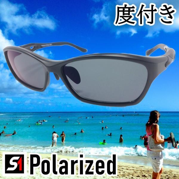 簡易 度付き 偏光 サングラス 近視 用 [ 視力 補助 グラス ] 近眼 用 色付き めがね 補正 眼鏡 海水浴 つり ゴルフ ショッピング