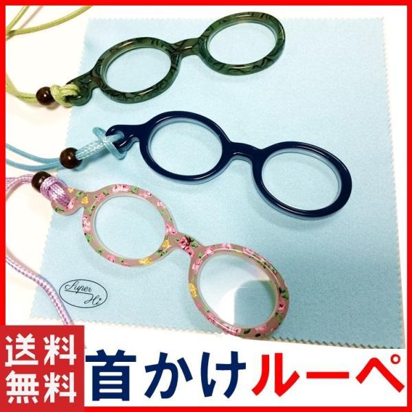 メガネ 型 ルーペ 拡大鏡 老眼鏡 シニアグラス リーディンググラス 敬老の日 プレゼント かわいい 贈り物 キーホルダー 携帯 アクセサリー