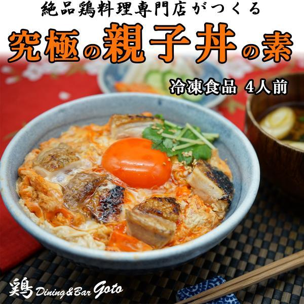究極の親子丼の素(冷凍 4人前)|tori-goto