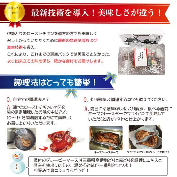 ローストチキンレッグ(伊勢どり)4本セット 送料無料 骨付きもも肉 鳥文|toribunkaraage|04
