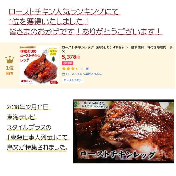 ローストチキンレッグ(伊勢どり)4本セット 送料無料 骨付きもも肉 鳥文|toribunkaraage|05