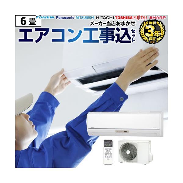 3倍 エアコン6畳用工事費込みセット3年保証付2020年モデルルームエアコン冷房/暖房:6畳程度エアコン福袋工事費込クーラーリ