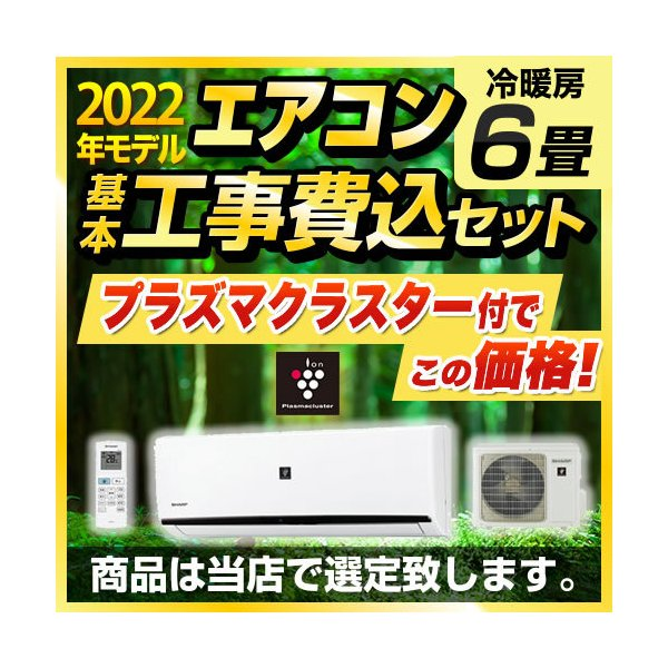 工事費込みセットエアコン6畳用プラズマクラスター搭載モデルエアコン福袋人気工事セット本体リフォーム