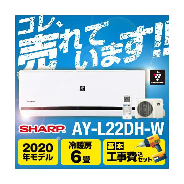 エアコン6畳工事費込みセットルームエアコン冷房/暖房:6畳程度シャープAY-L22DH-WAY-L-DHシリーズリフォーム