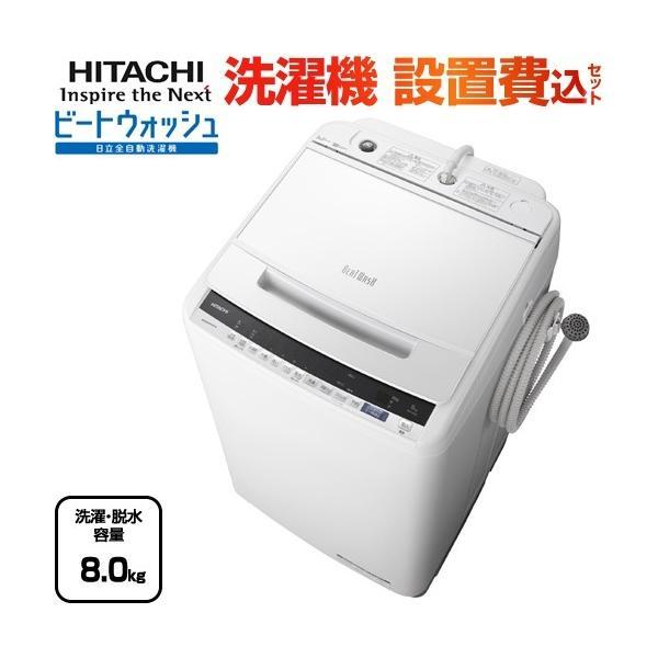洗濯機 設置費用