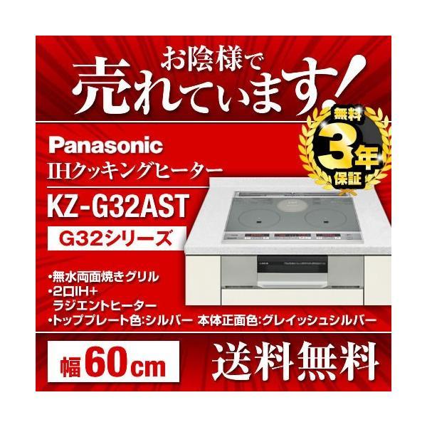 無料3年保証付 IHクッキングヒーター KZ-G32AST 幅60cm パナソニック 2口IH+ラジエント 鉄・ステンレス対応 IHコンロ 両面焼き Panasonic