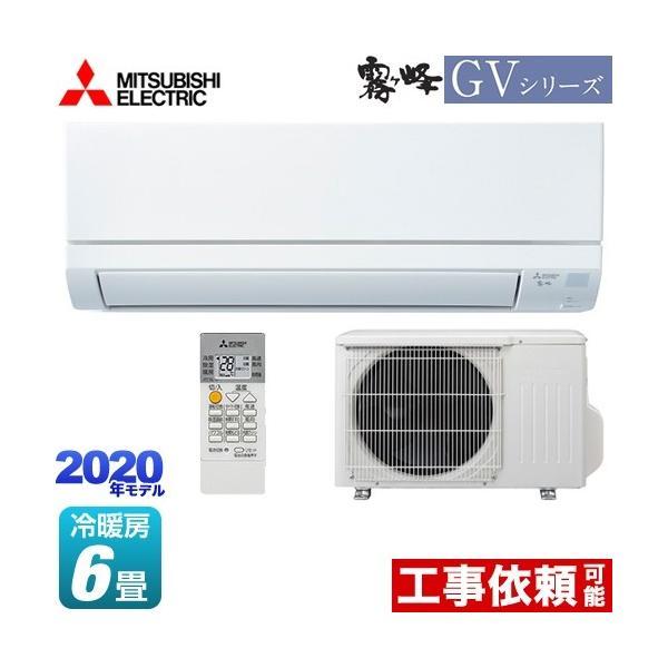 ルームエアコン冷房/暖房:6畳程度三菱MSZ-GV2220-W霧ヶ峰GVシリーズスタンダードモデル