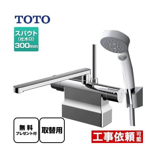 浴室水栓スパウト長さ300mmTOTOTBV03424J2ハンドル混合水栓取替用サーモスタット混合水栓 パッキンプレゼント(希望