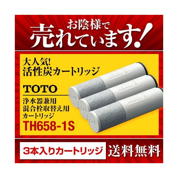 TH658-1S TOTO 3本入り 浄水器兼用混合栓取替え用カートリッジ 活性炭 浄水器 カートリッジ (送料無料)