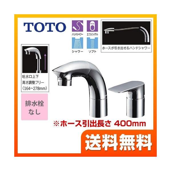 洗面水栓スパウト長さ145mmTOTOTLG05301Jツーホールタイプ(コンビネーション水栓)台付シングル混合水栓