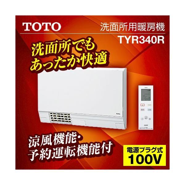 TOTO 洗面所暖房機(涼風機能付き) TYR340R ホワイトの画像