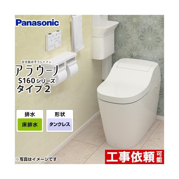 アラウーノ S160シリーズ トイレ 排水芯120・200mm パナソニッ...