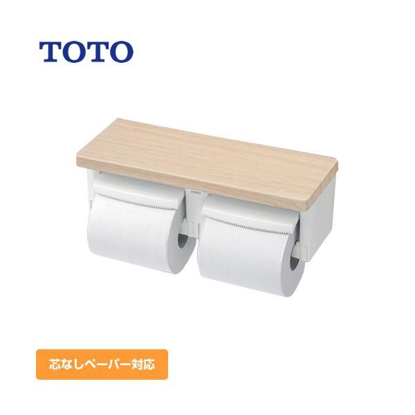 紙巻器 立座ラク棚付 TOTO YH601FMR-EL (オプションのみの購入の場合、別途送料1000円必要)