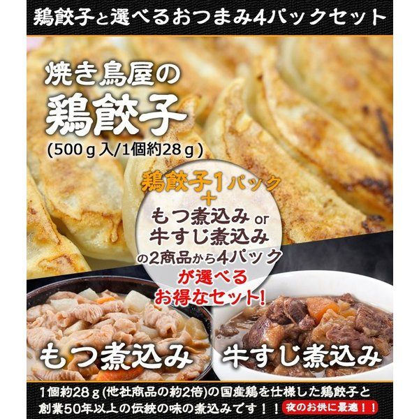 餃子 焼き鳥屋の鶏餃子 500g 一個約28g と選べるおつまみ4パックセット焼くだけ