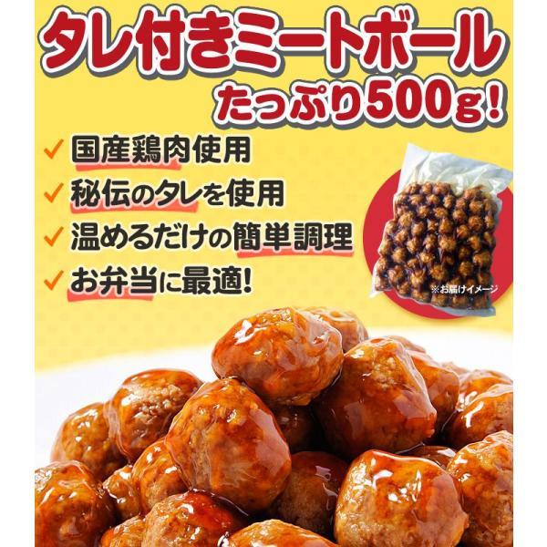 メガ盛り!特製タレ付ミートボール(つくね/肉だんご)500g お弁当、 朝食 に最適なお惣菜、おかず! 湯せん |torimasu