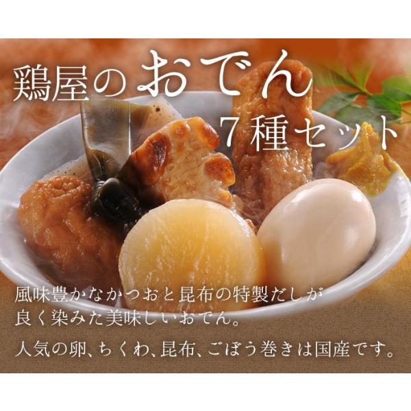 おでん 鶏屋のおでん7種セット 400g×5パック 大根、卵、こんにゃく、ごぼう巻き、さつま揚げ、ちくわ、昆布 人気のおでん【常温】