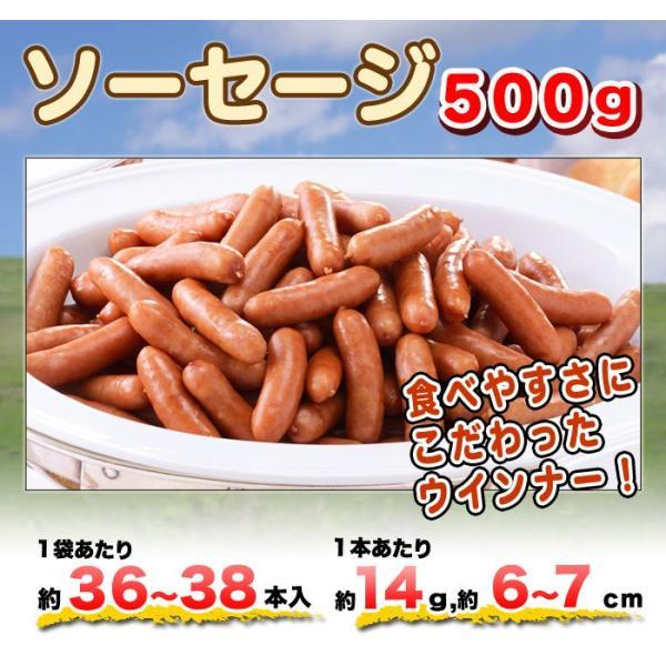 ソーセージ 500g(約36〜38本)ウインナー/ソーセージ  torimasu