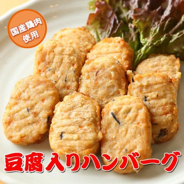 豆腐入り鶏ハンバーグ ミニ 1kg(1個約30g)国産鶏肉使用 レンジで温めるだけの簡単調理