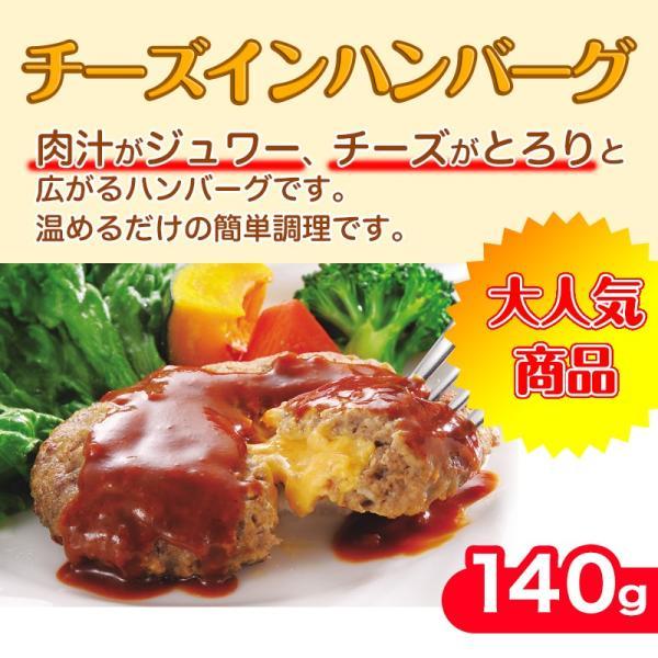チーズイン ハンバーグ 140g×5個×2パック(合計10個 1.4kg) 主婦にも大人気お惣菜 ハンバーグ 温めるだけ 冷凍 訳あり レンジでチン