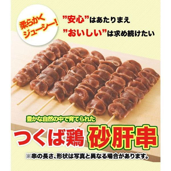 【国産】食感がたまらない、つくば鶏を使った砂肝の焼き鳥