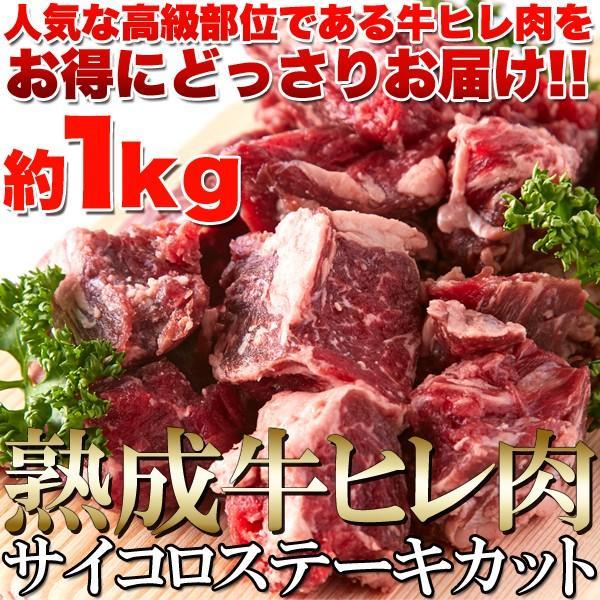 熟成牛ヒレ肉サイコロステーキカット1kg 60日間熟成 柔らかジューシー
